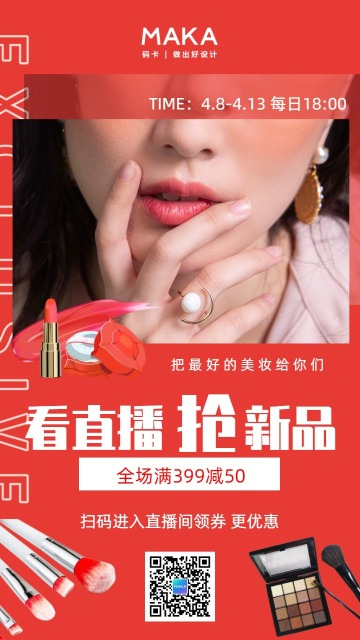 时尚炫酷美妆化妆品直播预热宣传促销海报
