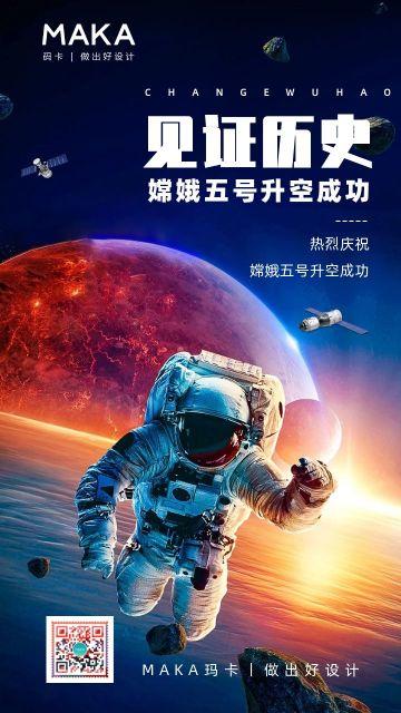 蓝色科技炫酷嫦娥五号升天热点借势宣传手机海报