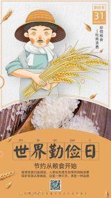 世界勤俭日节约粮食卡通海报