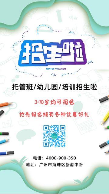 绿色卡通幼儿园招生宣传手机海报