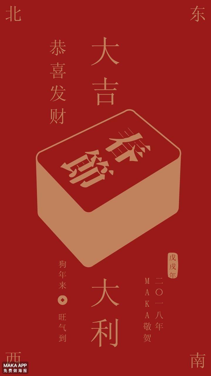 春节拜年祝福红色敬贺麻将2018狗年团圆贺卡海报