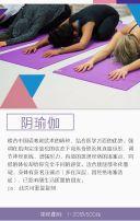 瑜伽生活馆