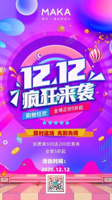 紫色时尚炫酷双十二年终钜惠电商促销活动宣传海报