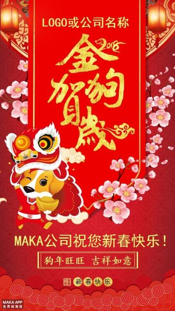 新春/春节/狗年/祝福贺卡 活动宣传 海报