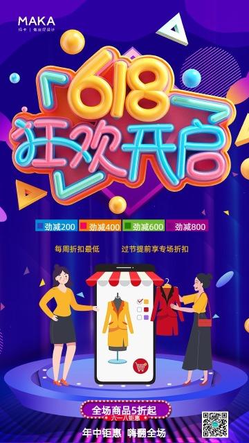紫色炫酷促销活动电商手机海报