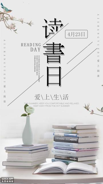 世界读书日 读书 读书日 清新文艺简约时尚大气读书日海报