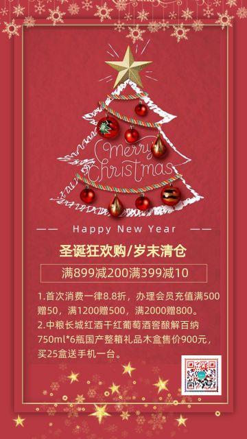 圣诞狂欢购岁末清仓促销宣传红色时尚简约海报