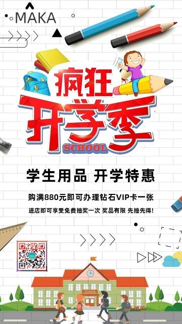 创意卡通开学季大放价促销海报