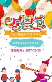 感恩节/幼儿园活动的亲子邀请函
