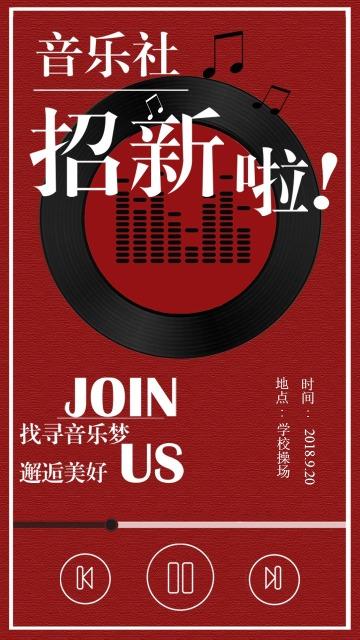大学音乐社团招新 手机海报 小清新文艺大学开学社团招新 吉他招新海报