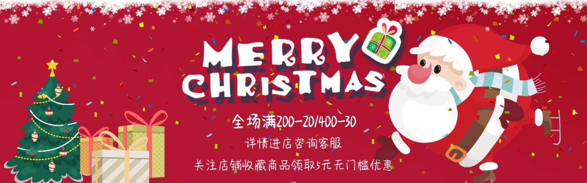圣诞节暖红色促销电商banner