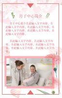 温馨母婴月子中心宣传