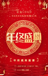 超喜庆公司企业年会 年终 周年庆典 红色邀请函