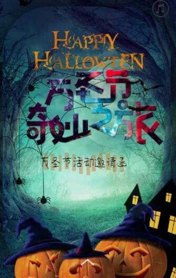万圣节 幼儿园 亲子 活动邀请函 节日宣传 狂欢夜