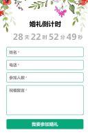 文艺小清新婚礼邀请函
