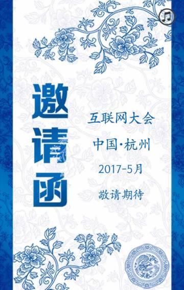 大气简约中国风青花瓷会议活动邀请函模板