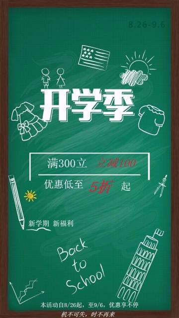 开学季-商品促销-校园风格