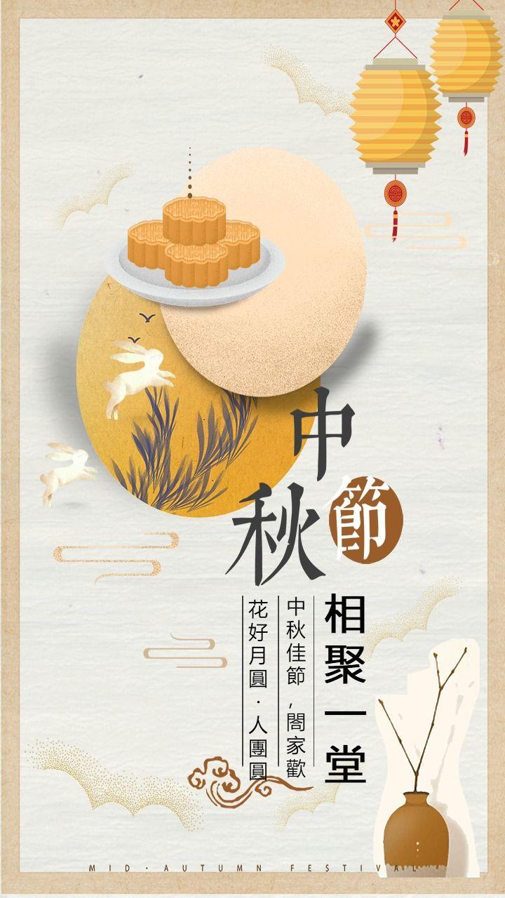 简约大气中秋佳节企业祝福贺卡