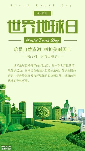 世界地球日 地球日海报 宣传 推广 海报
