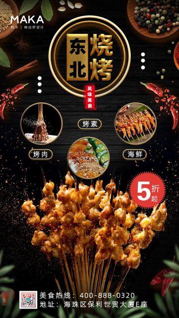 黑色扁平促销活动烧烤手机海报