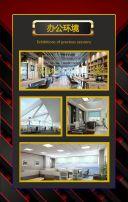 黑色商务简约企事业单位公司招聘宣传H5