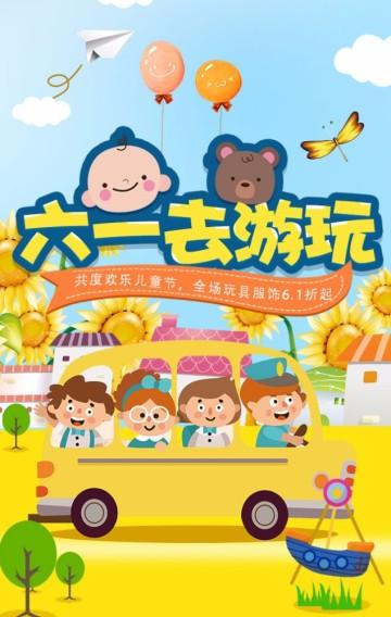 黄色卡通六一儿童节节日宣传翻页H5