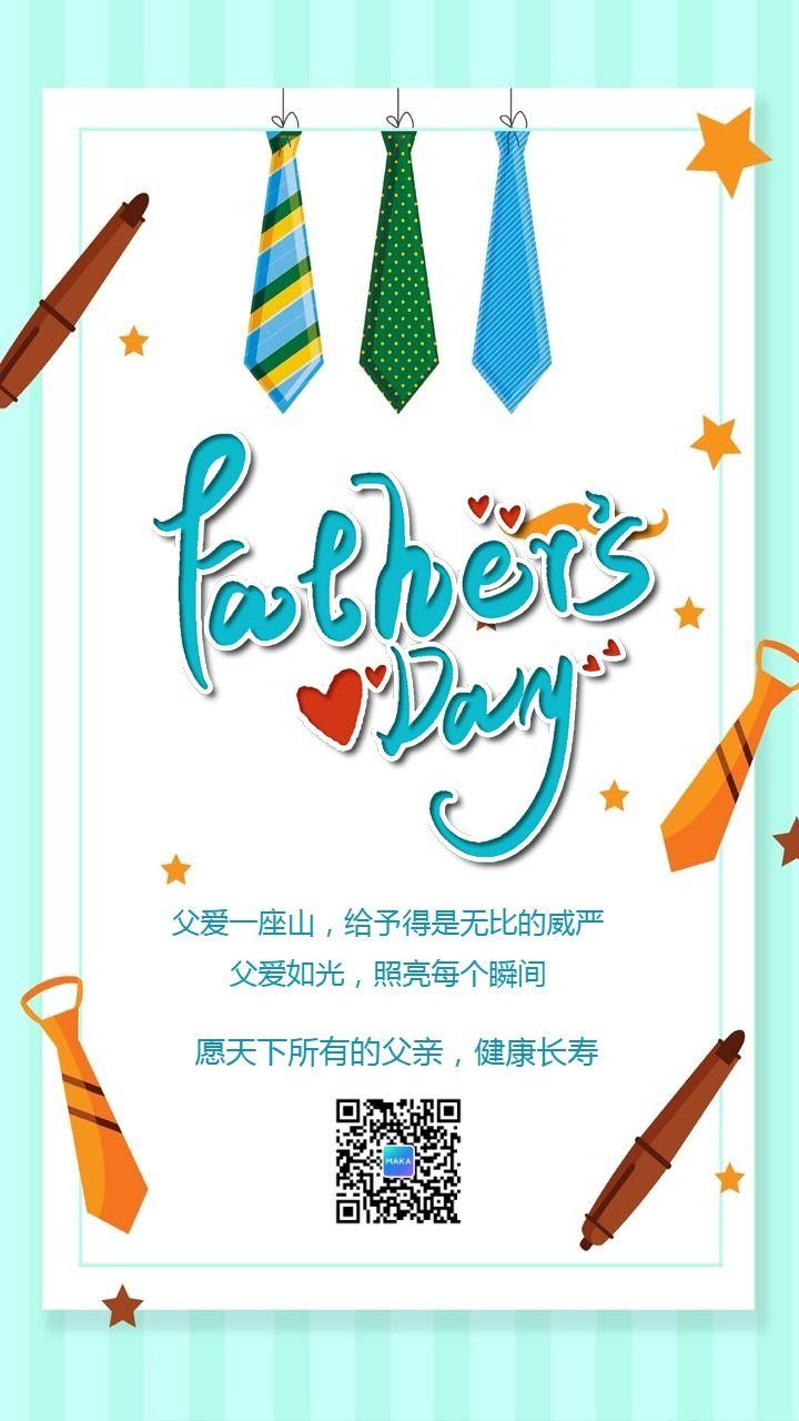 蓝色简约文艺感恩父亲节贺卡海报