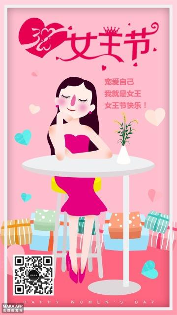 女王节快乐卡通唯美海报