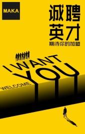 我们需要你I want you 简约风招聘商务高端金融地产销售招聘社会校园招聘