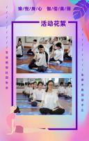 简约紫色粉色柔美浪漫瑜伽社团招新H5