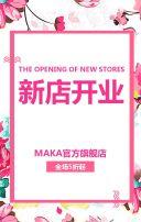 清新时尚新店开业