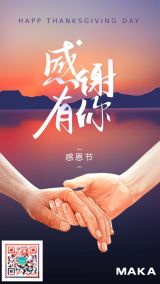 温馨感恩节促销宣传海报