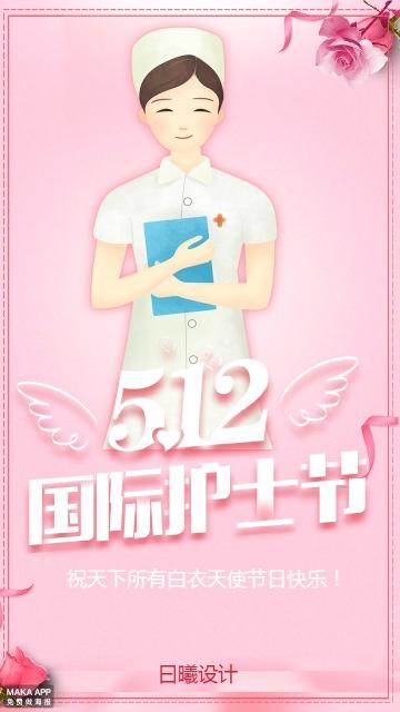 512国际护士节白衣天使祝福贺卡卡通粉红唯美花朵彩带-曰曦