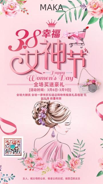 浪漫唯美38妇女节女人节幸福女神节商场促销海报