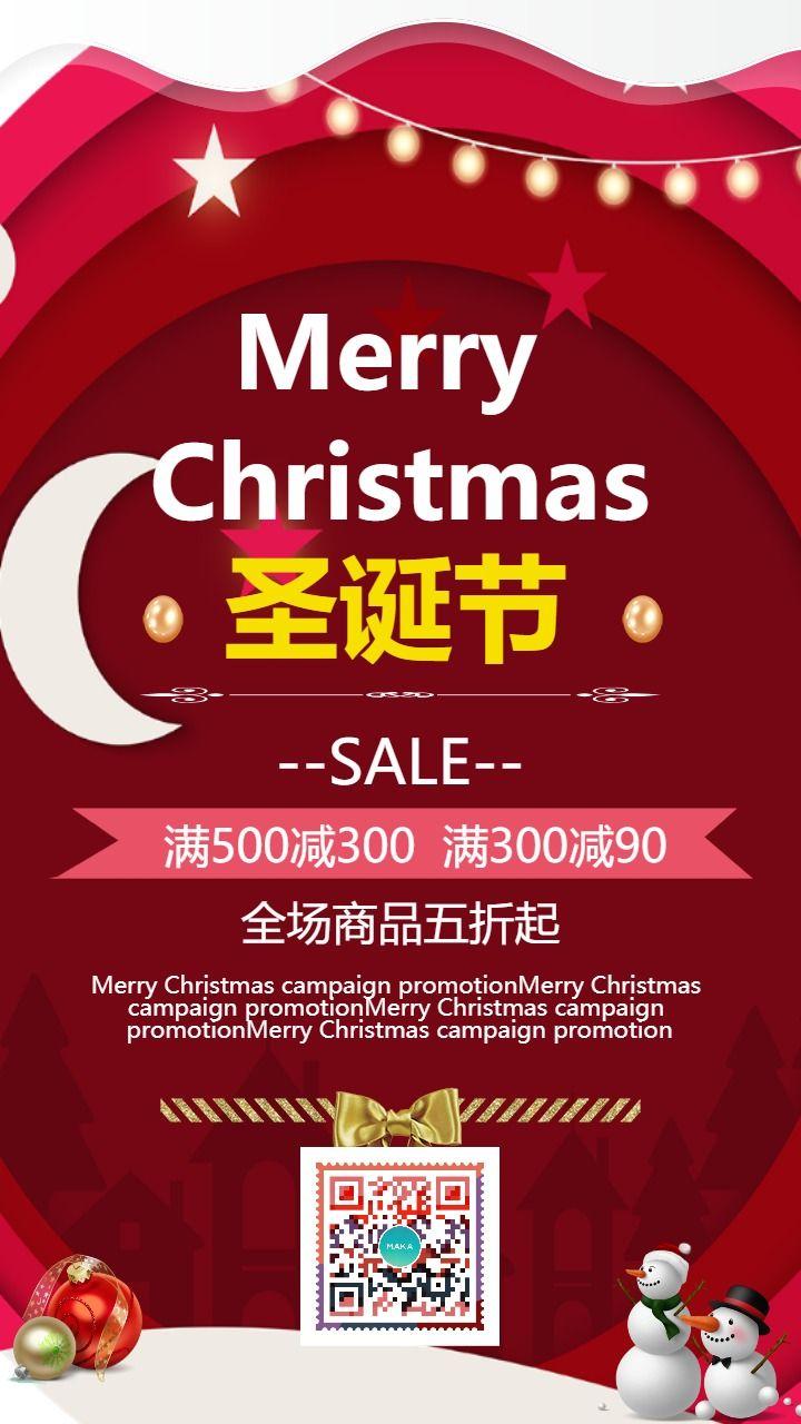大气圣诞节活动促销宣传