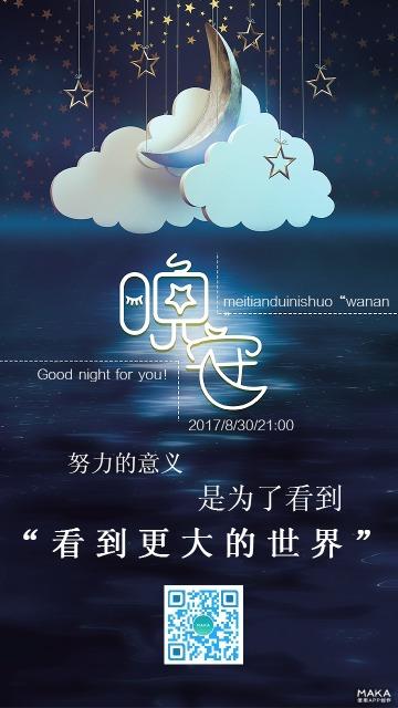 星星月亮温馨晚安祝福励志能量每日一句微商宣传手机推广心灵语录