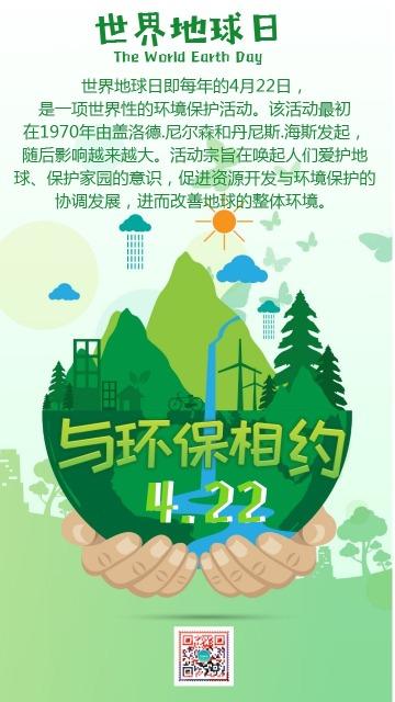 世界地球日绿色环保宣传海报