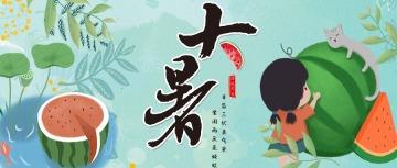卡通手绘文艺清新绿色大暑文化宣传微信公众号封面--头条