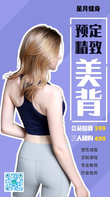 时尚简约美背瘦身健身会所推广海报