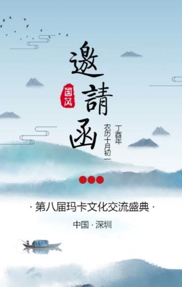 唯美中国风企业会议邀请函研讨会H5