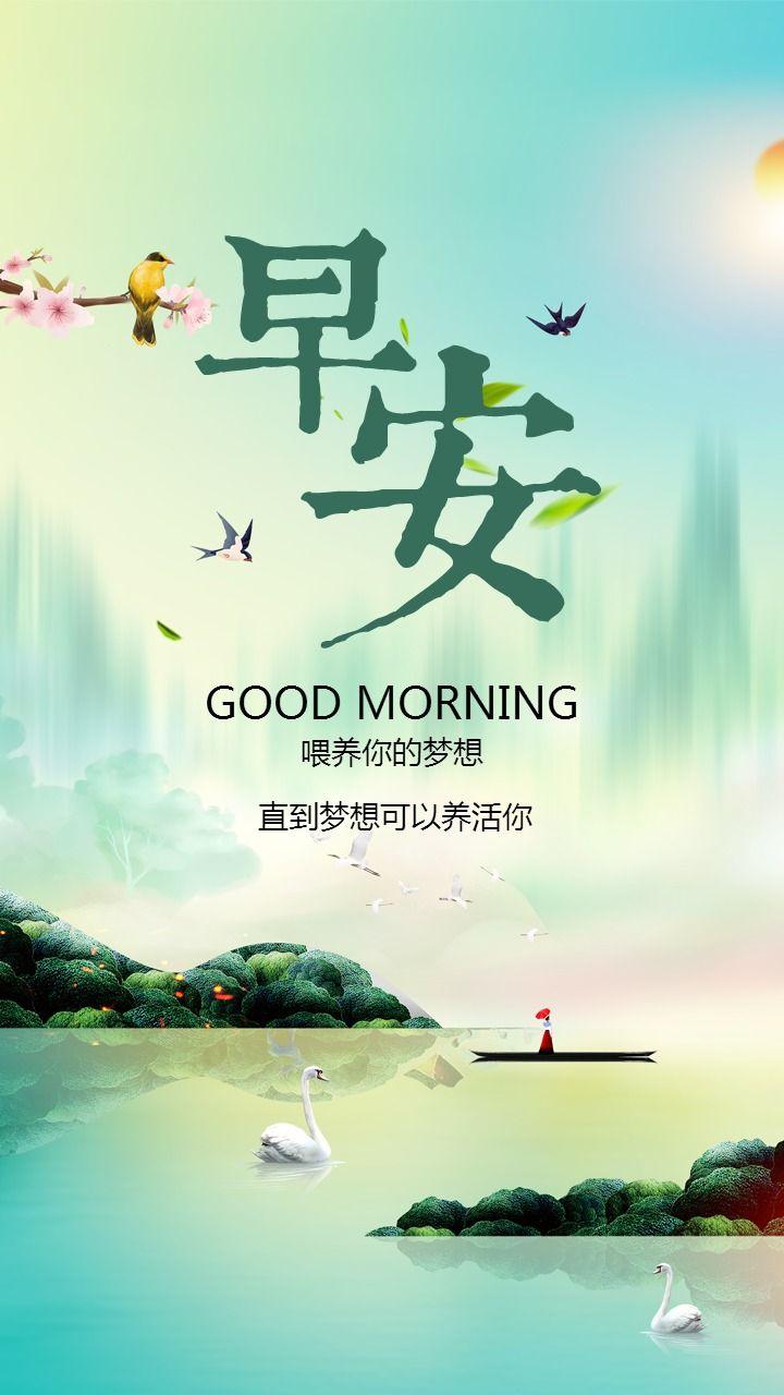早安心情寄语早安问候语
