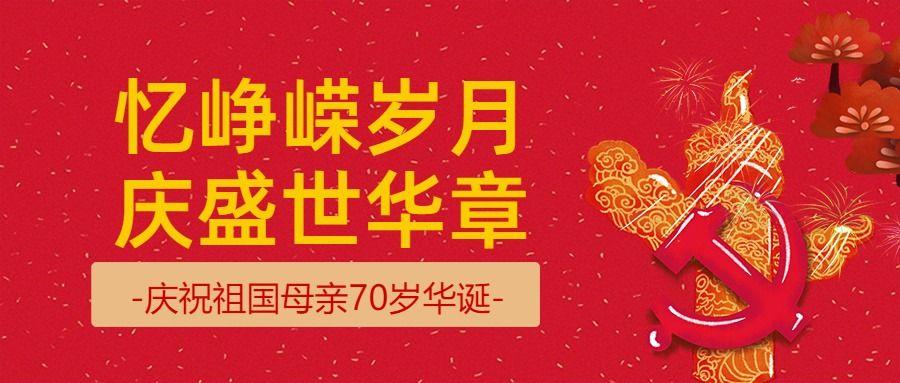 手绘风国庆节祝福公众号首图
