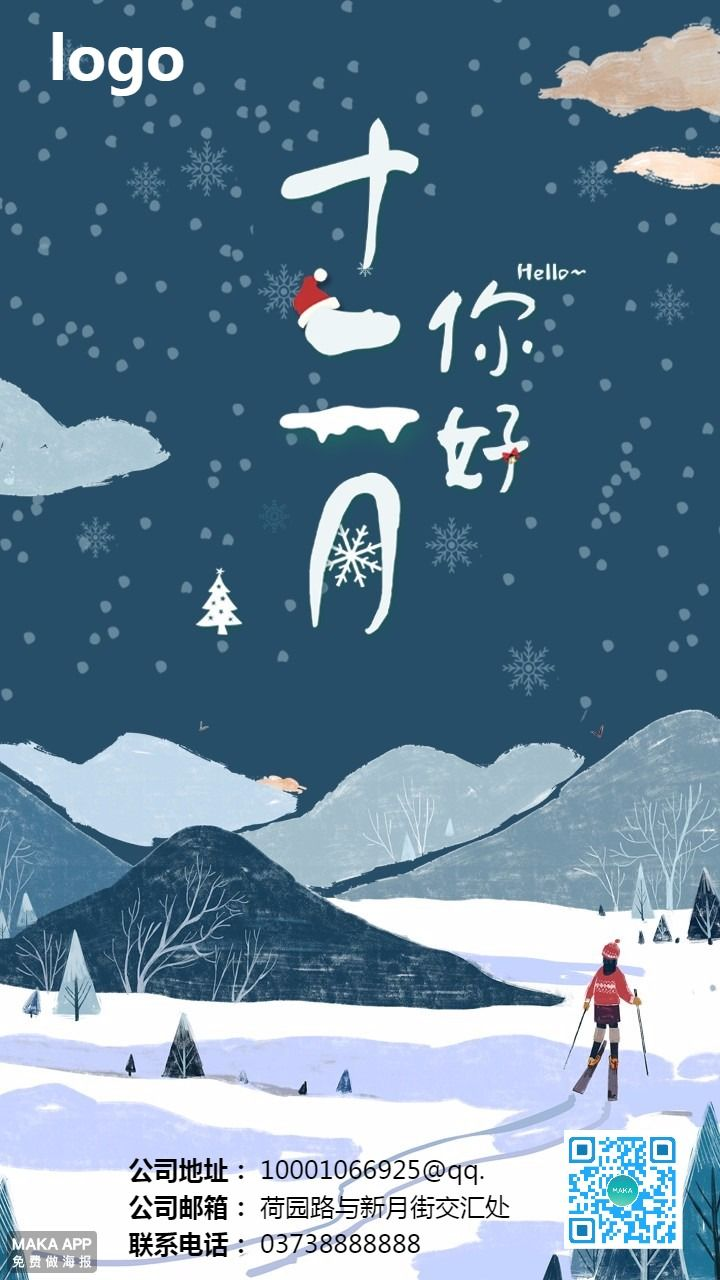 12月节日海报,创意节气海报,公司企业宣传海报,促销打折海报,日签