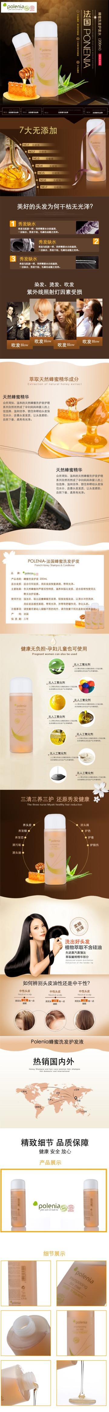 优雅时尚法国蜂蜜洗发护发水电商详情图