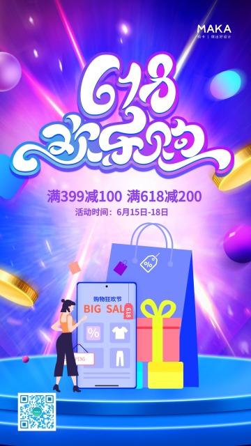 紫色618电商大促海报