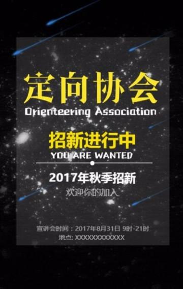 通用社团/学生会/协会/公司推广介绍招新模板