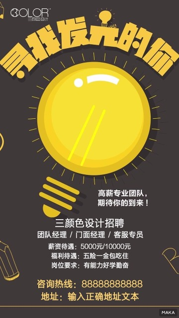 大气黄色企业公司通用招聘海报