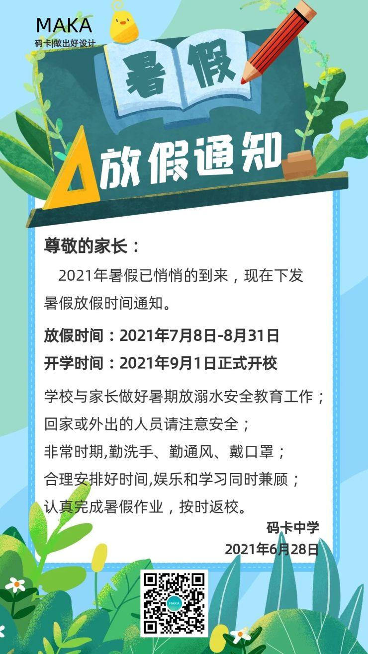 绿色简约暑假放假通知宣传手机海报