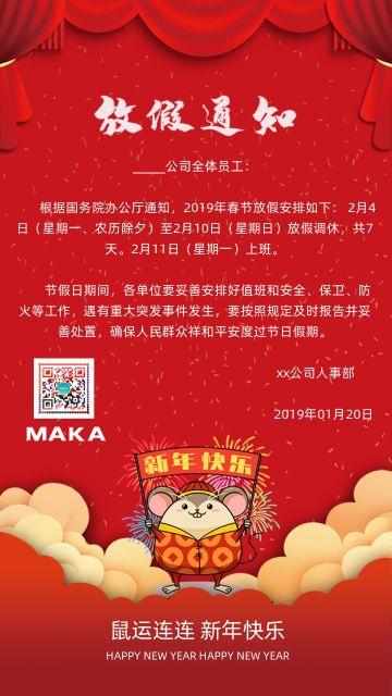 2020新年红色春节放假通知海报
