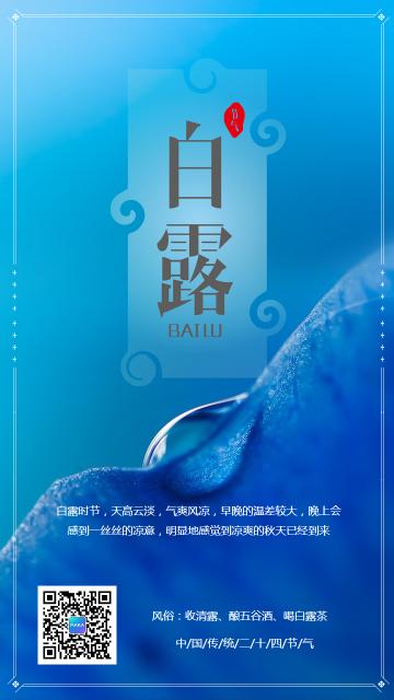 蓝色文艺清新白露节气日签手机海报